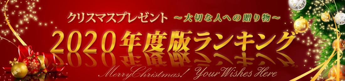 最高のクリスマスプレゼント.com