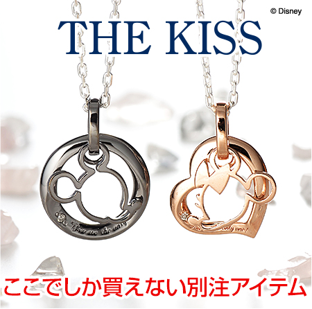 THE KISS別注!ディズニーペアネックレス