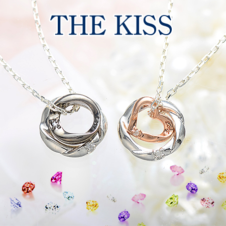 THE KISS 誕生石ペアネックレス
